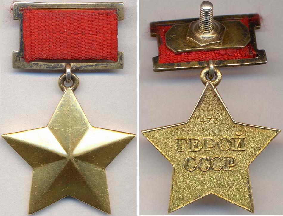 decoratia erou al uniunii sovietice
