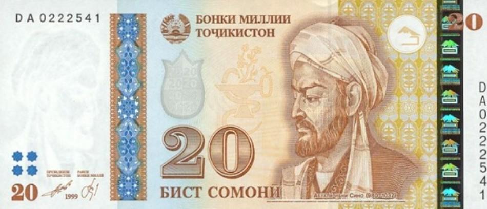 Bancnotă în valoare de 20 somi din Uzbekistan, cu portretul lui Avicenna