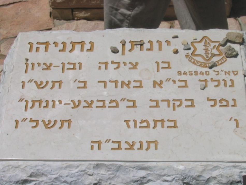 Piatra funerară a comandantului Yonatan Netanyahu