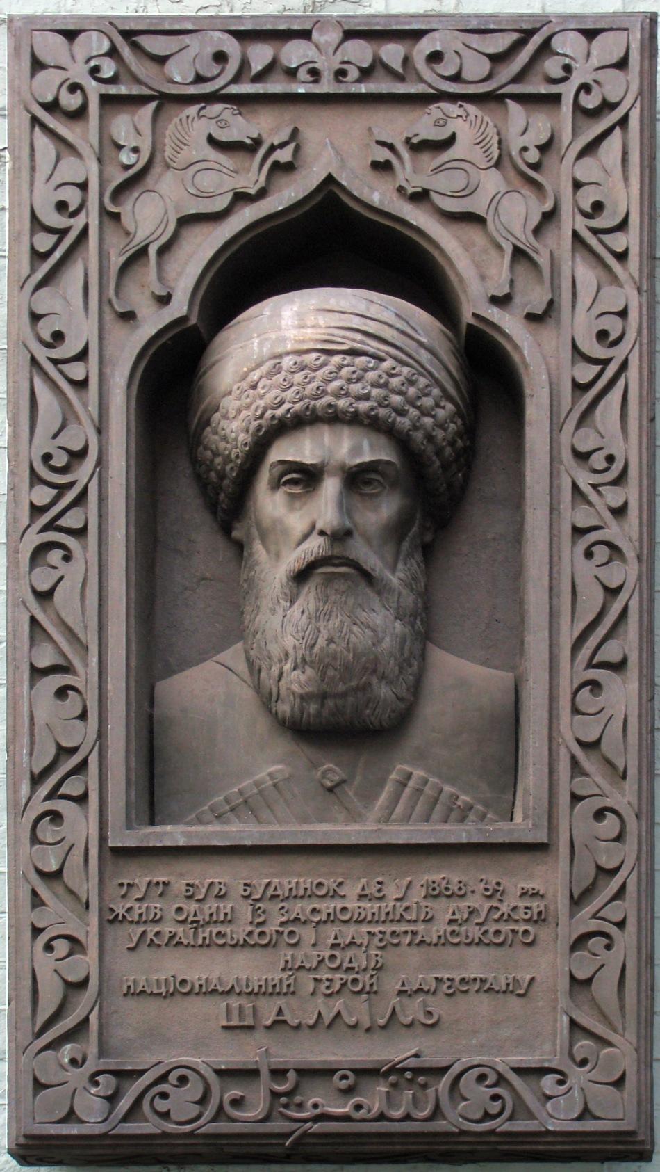 Placa omagială de pe clădirea din Kiev unde a trăit în exil Imamul Shamil