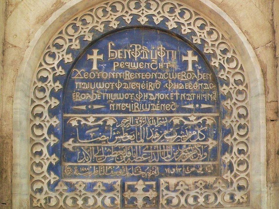 Veche inscripţie în limba coptă la intrarea unei biserici din Cairo