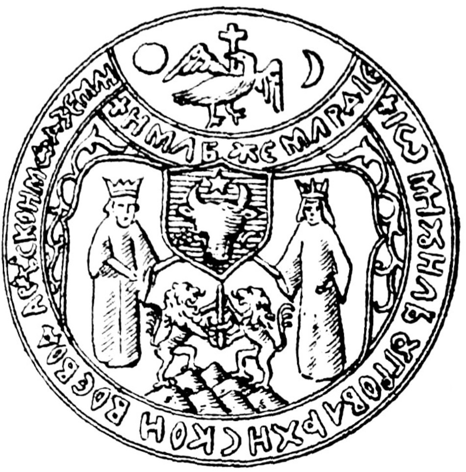 Pirma stemă a voievodatelor româneşti unite la 1600 de Mihai Viteazul