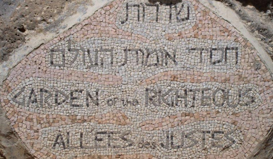 Inscriptie de la intrarea monumentului Yad vashem din Ierusalim