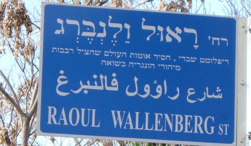 Una dintre strazile Raoul Wallenberg din Ierusalim