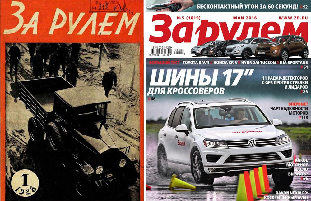 Primele coperţi ale revistelor internaţionale recunoscute